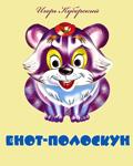 Енот-полоскун