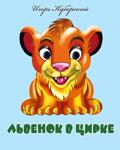 Львенок в цирке