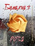 Рамон Мария дель Валье-Инклан. Бумажная роза. Перевод И.Куберской, И.Куберского