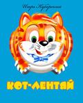 Кот-лентяй