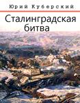 Юрий Куберский. Сталинградская битва