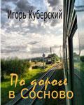 Игорь Куберский. По дороге в Сосново. Рассказ
