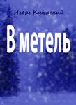 Игорь Куберский. В метель. Рассказ