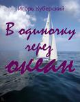 Игорь Куберский. В одиночку через океан. Рассказ
